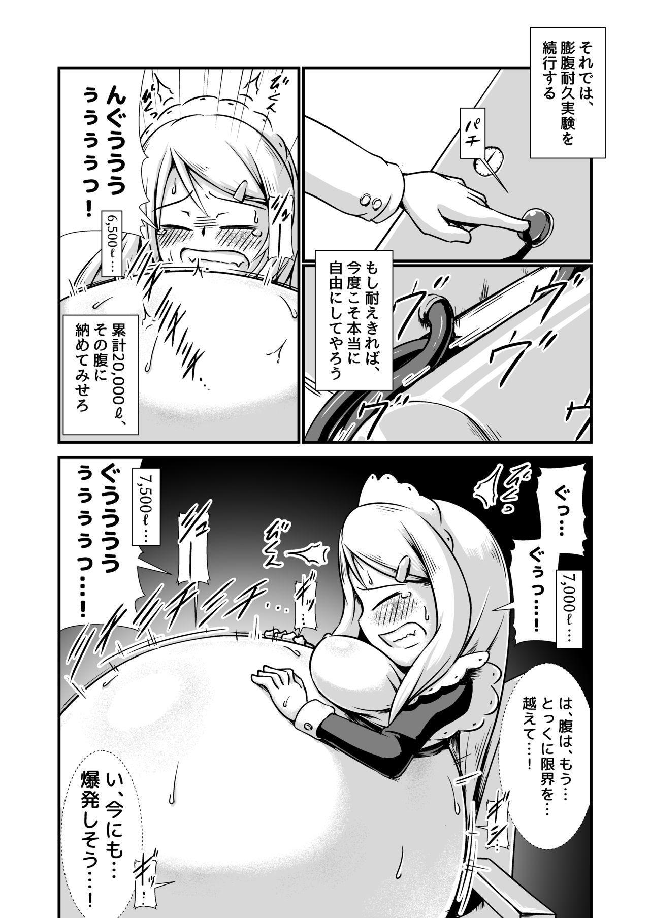 Maid-san Boufuku Taikyuu Jikken 9