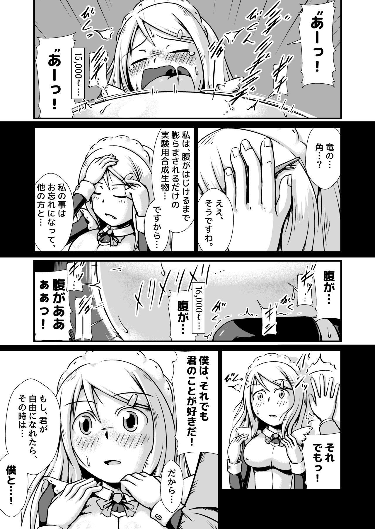 Maid-san Boufuku Taikyuu Jikken 12
