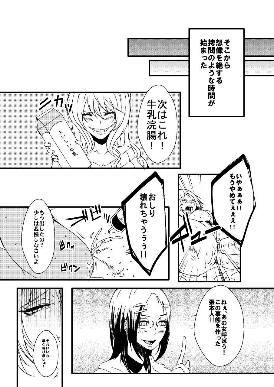 Damasareta Kanchou Shuuchi Satsueikai 2 10