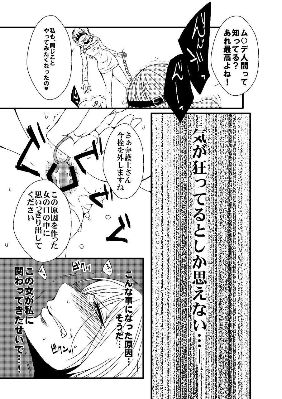 Damasareta Kanchou Shuuchi Satsueikai 2 17
