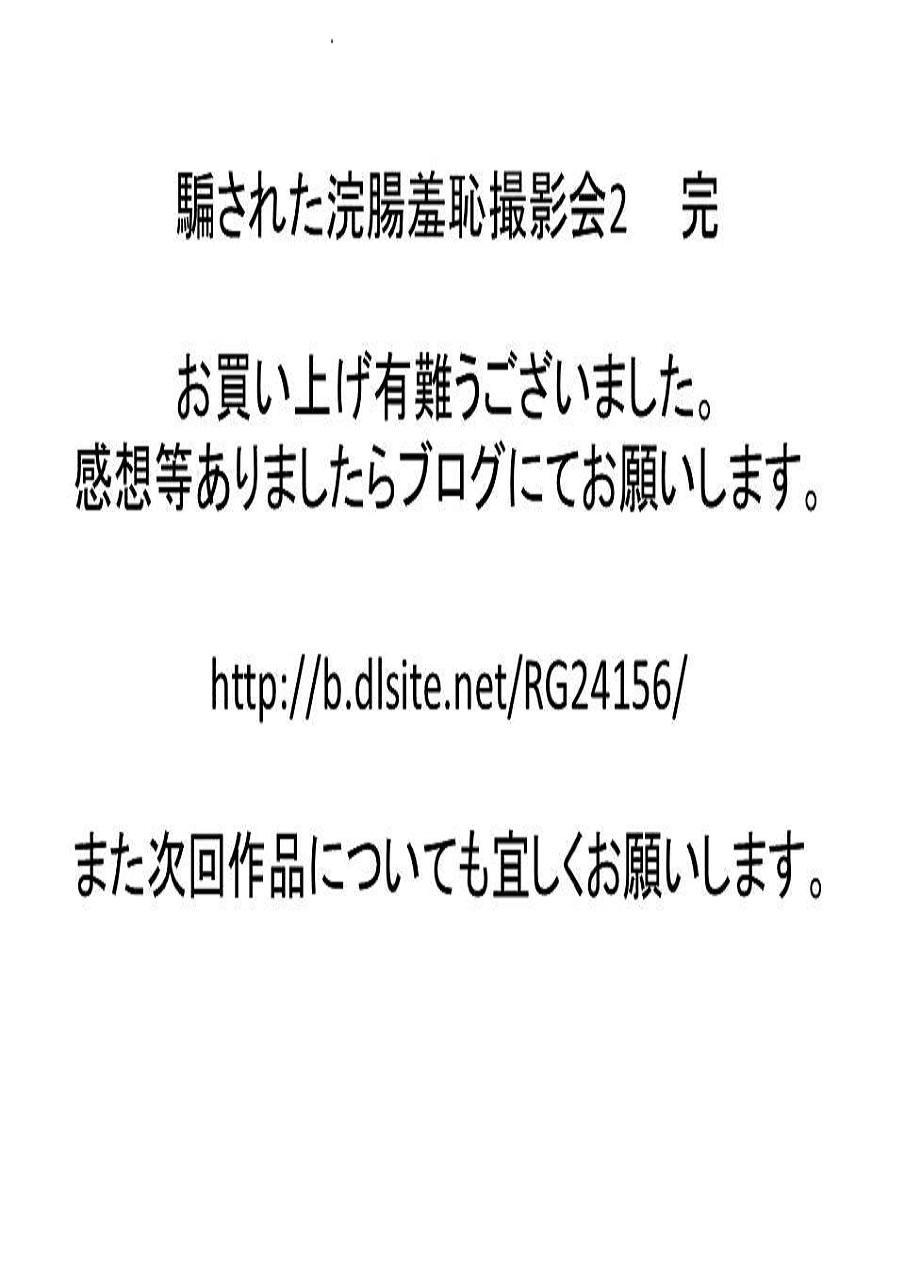Damasareta Kanchou Shuuchi Satsueikai 2 24