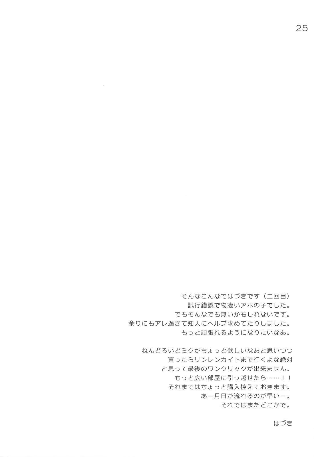 Do Hentai Miku 23