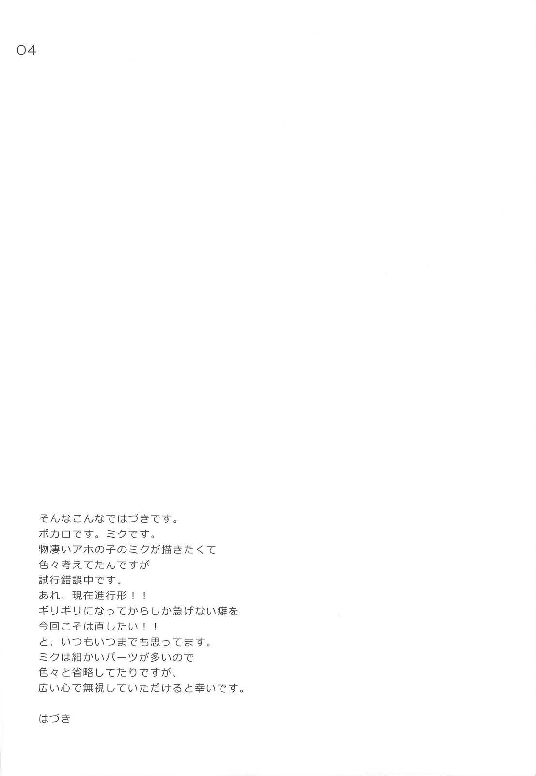 Do Hentai Miku 2