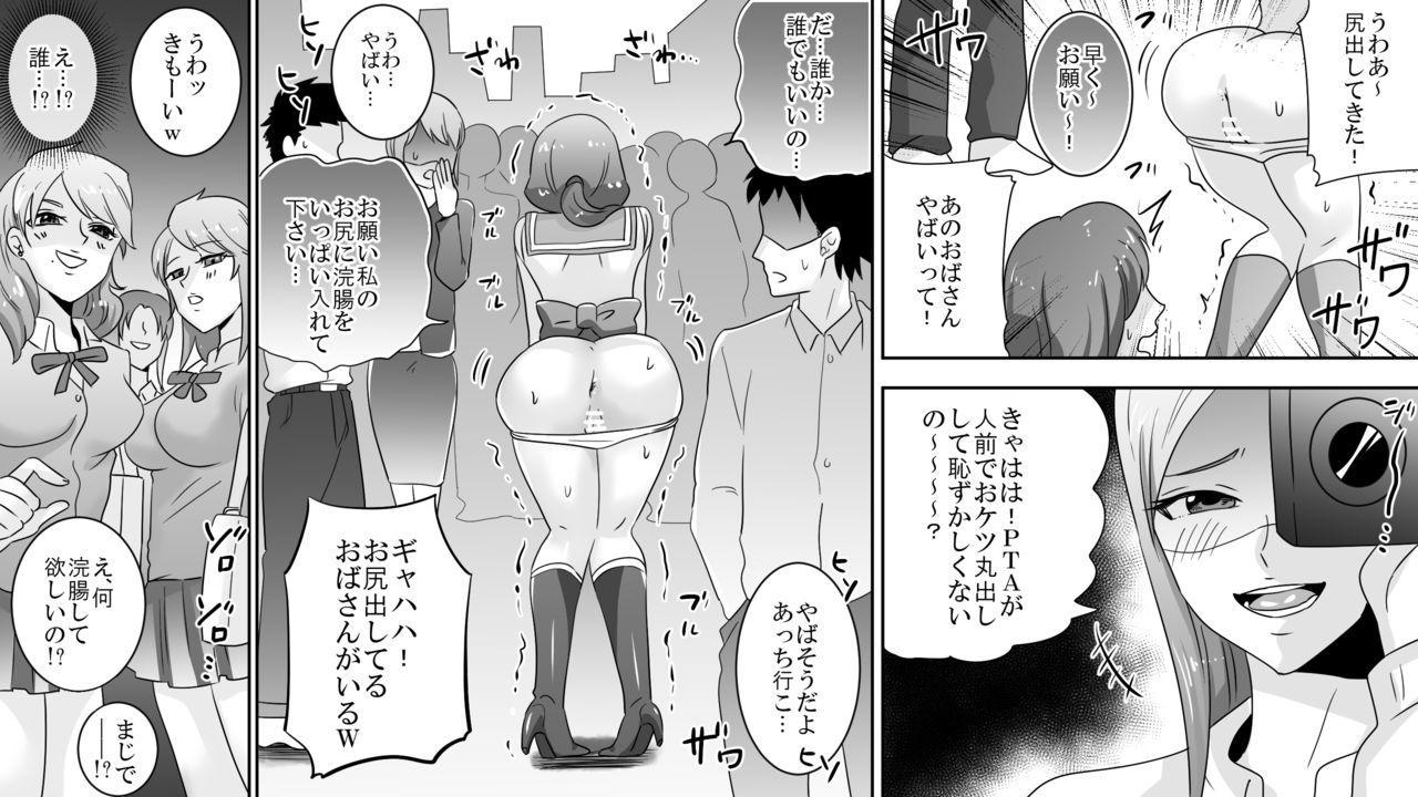 Gakuen no Akuma Jukujo Seisai Lynch 04 9
