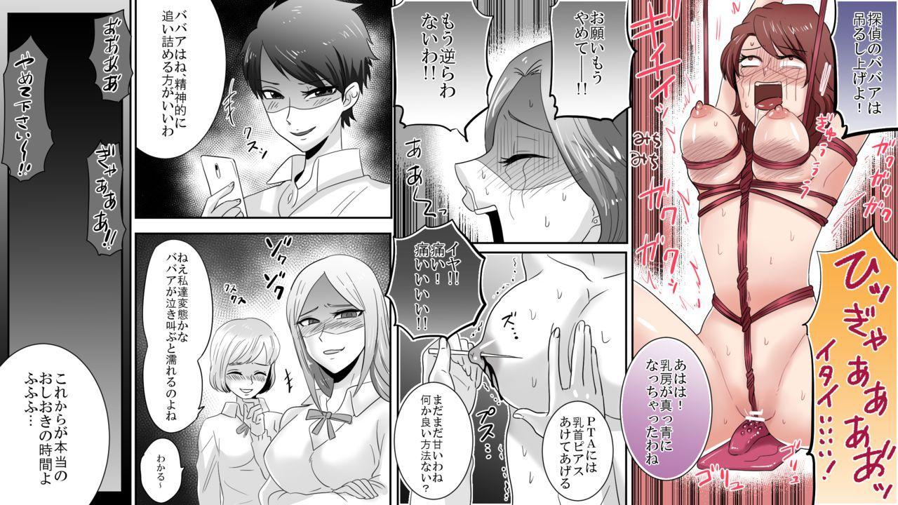 Gakuen no Akuma Jukujo Seisai Lynch 04 2