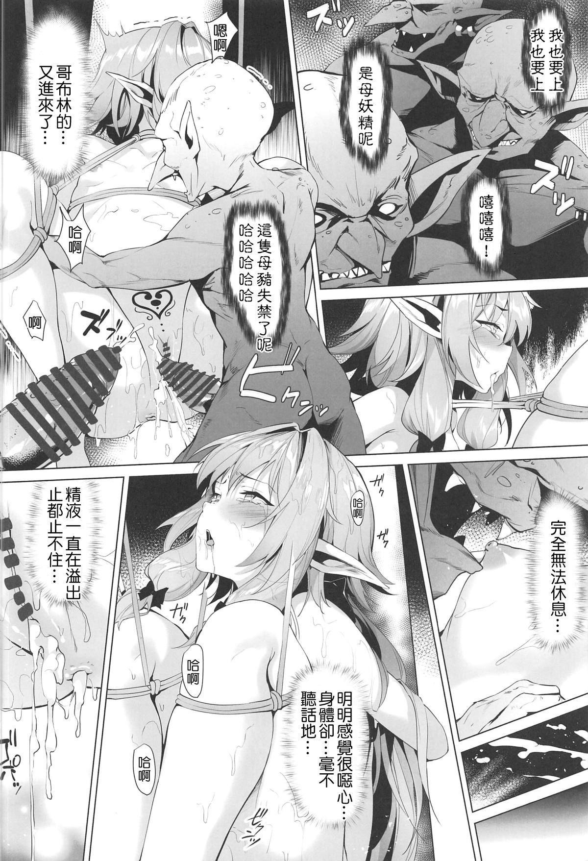 Moshi Onna Seirei ga Goblin ni Tsukamattara... 14