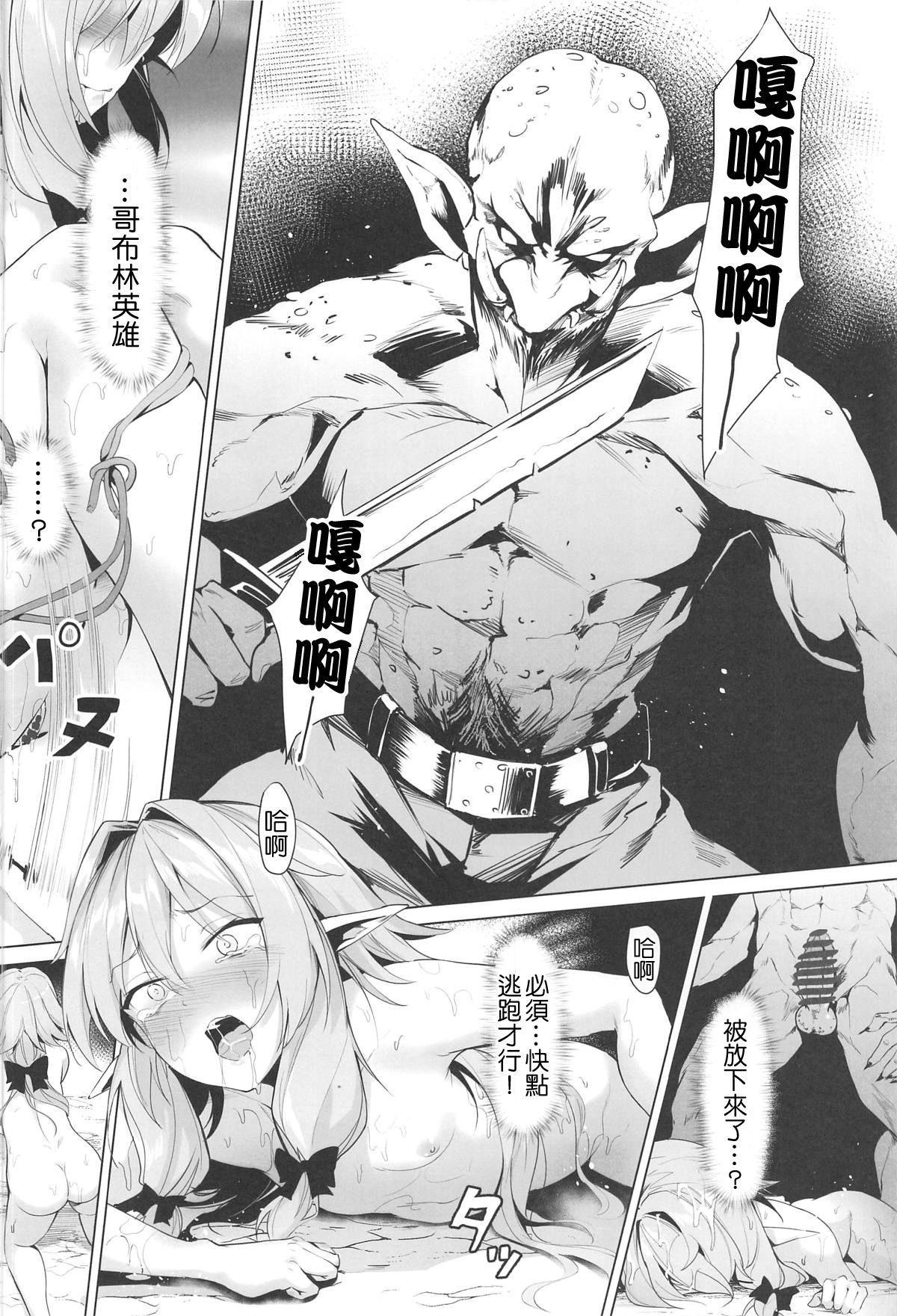 Moshi Onna Seirei ga Goblin ni Tsukamattara... 16