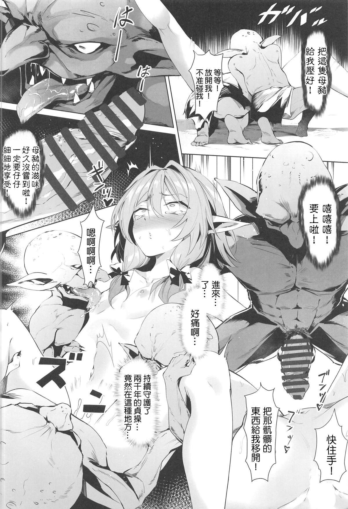 Moshi Onna Seirei ga Goblin ni Tsukamattara... 4