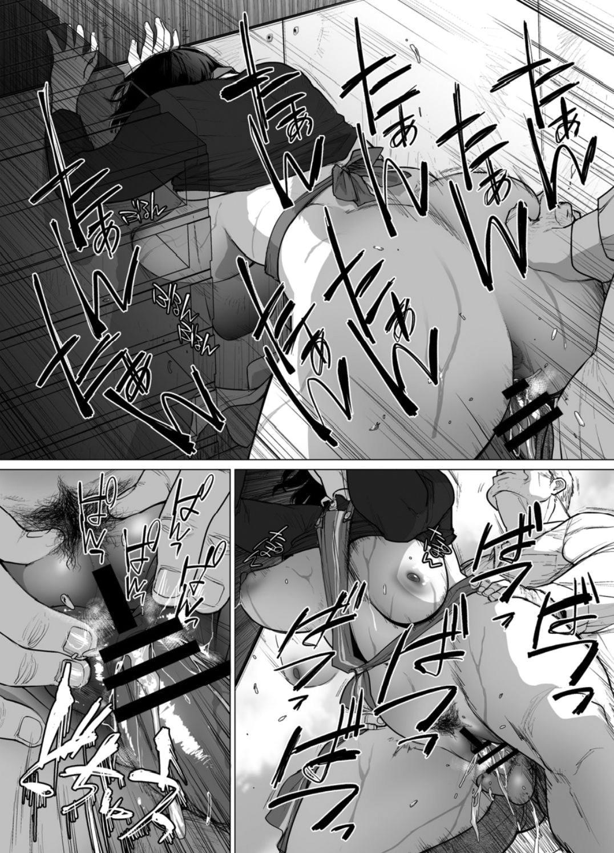 [Etuzan Jakusui] Somerare - Mizu Yari 1-3 [English] [N04h] 49
