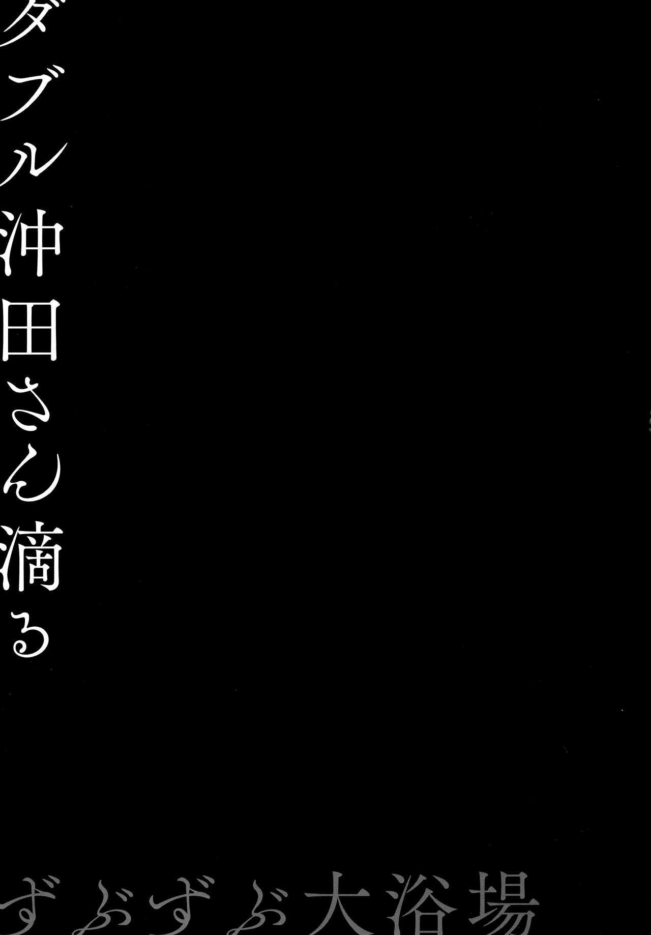 (C94) [Kinokonomi (konomi)] Double Okita-san Shitataru -Zubuzubu Daiyokujou- (Fate/Grand Order) [English] 16