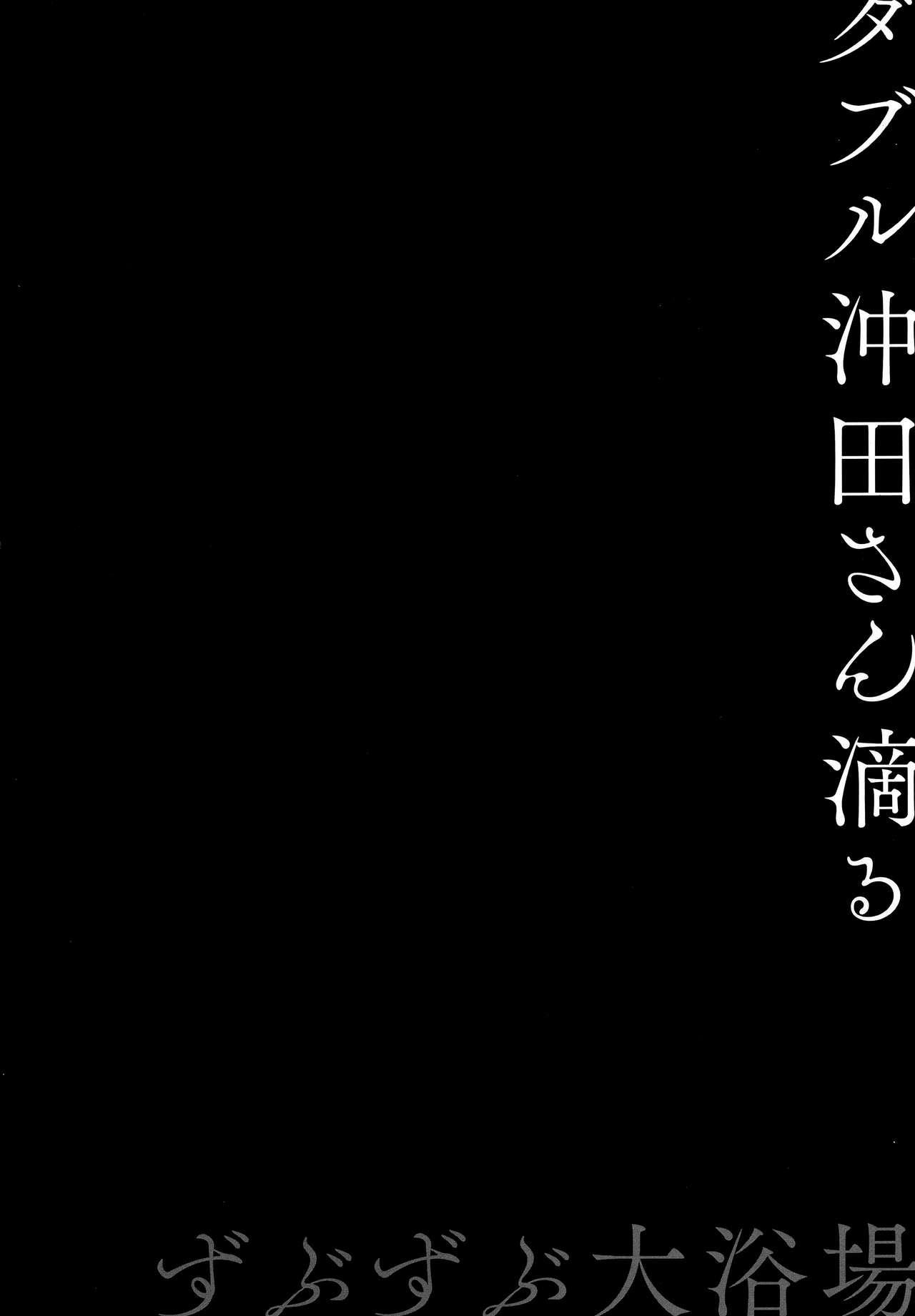 (C94) [Kinokonomi (konomi)] Double Okita-san Shitataru -Zubuzubu Daiyokujou- (Fate/Grand Order) [English] 2