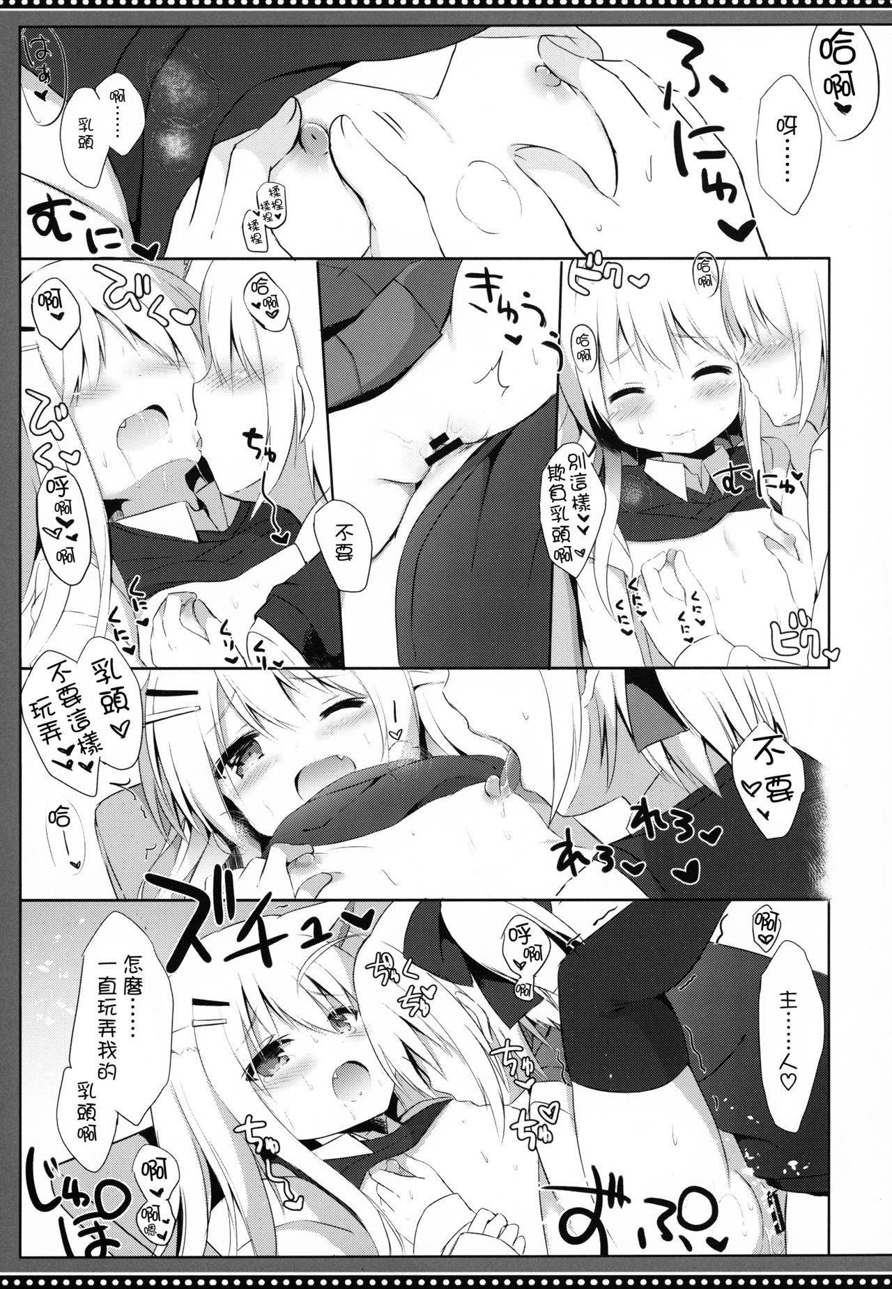 (C95) [DOGYEAR (Kujou Danbo)] Goshujin-sama to Koinu no Midareta Seikatsu 5-kame [Chinese] [CE家族社] 21