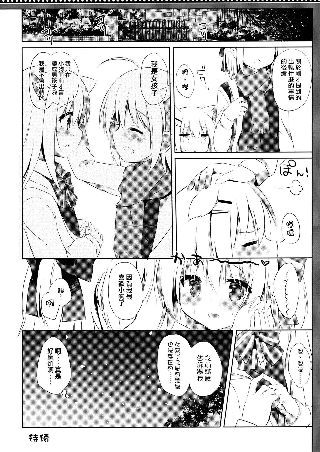 (C95) [DOGYEAR (Kujou Danbo)] Goshujin-sama to Koinu no Midareta Seikatsu 5-kame [Chinese] [CE家族社] 28