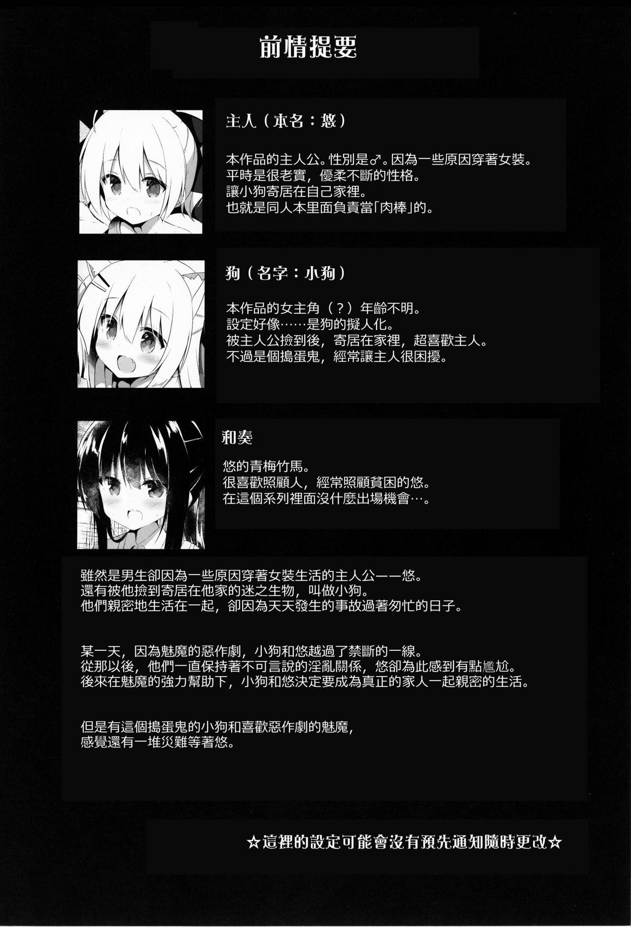 (C95) [DOGYEAR (Kujou Danbo)] Goshujin-sama to Koinu no Midareta Seikatsu 5-kame [Chinese] [CE家族社] 2