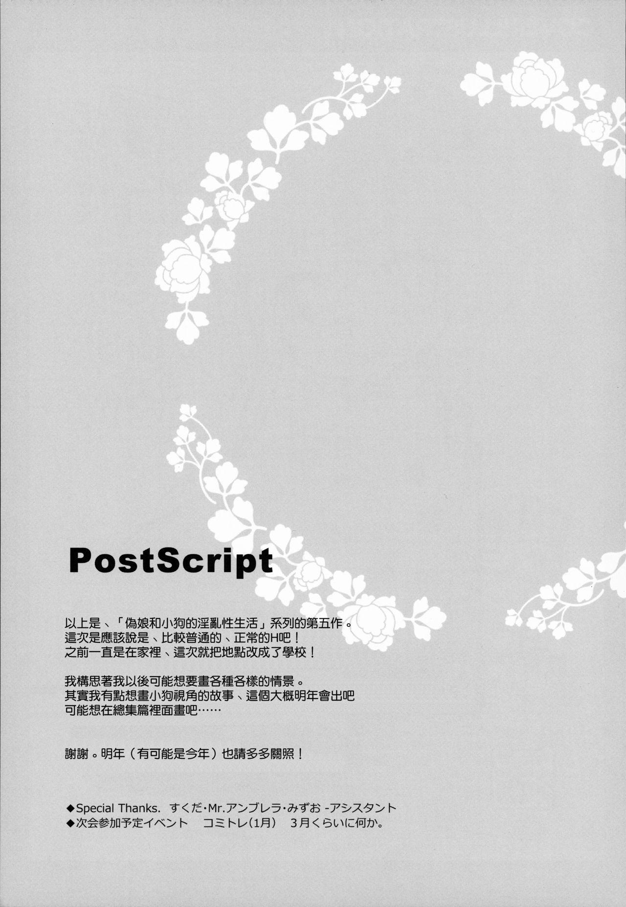 (C95) [DOGYEAR (Kujou Danbo)] Goshujin-sama to Koinu no Midareta Seikatsu 5-kame [Chinese] [CE家族社] 29
