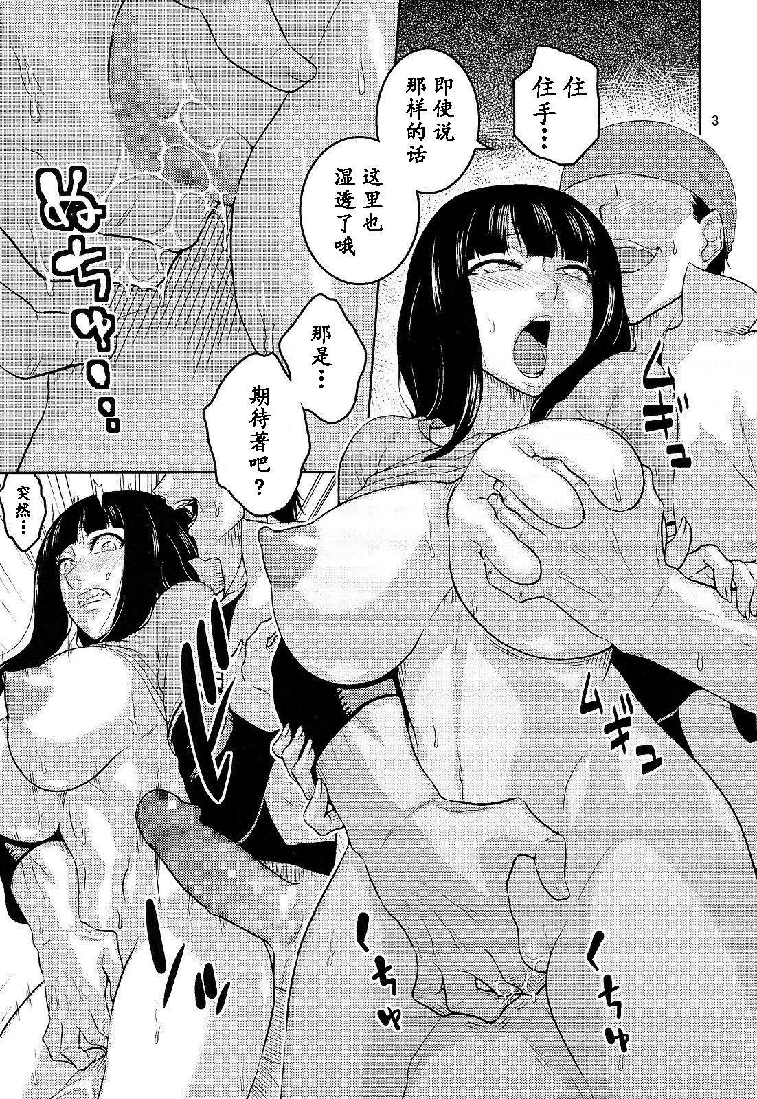 Hitozuma Hinata no Oku-san Komeya desu. 4