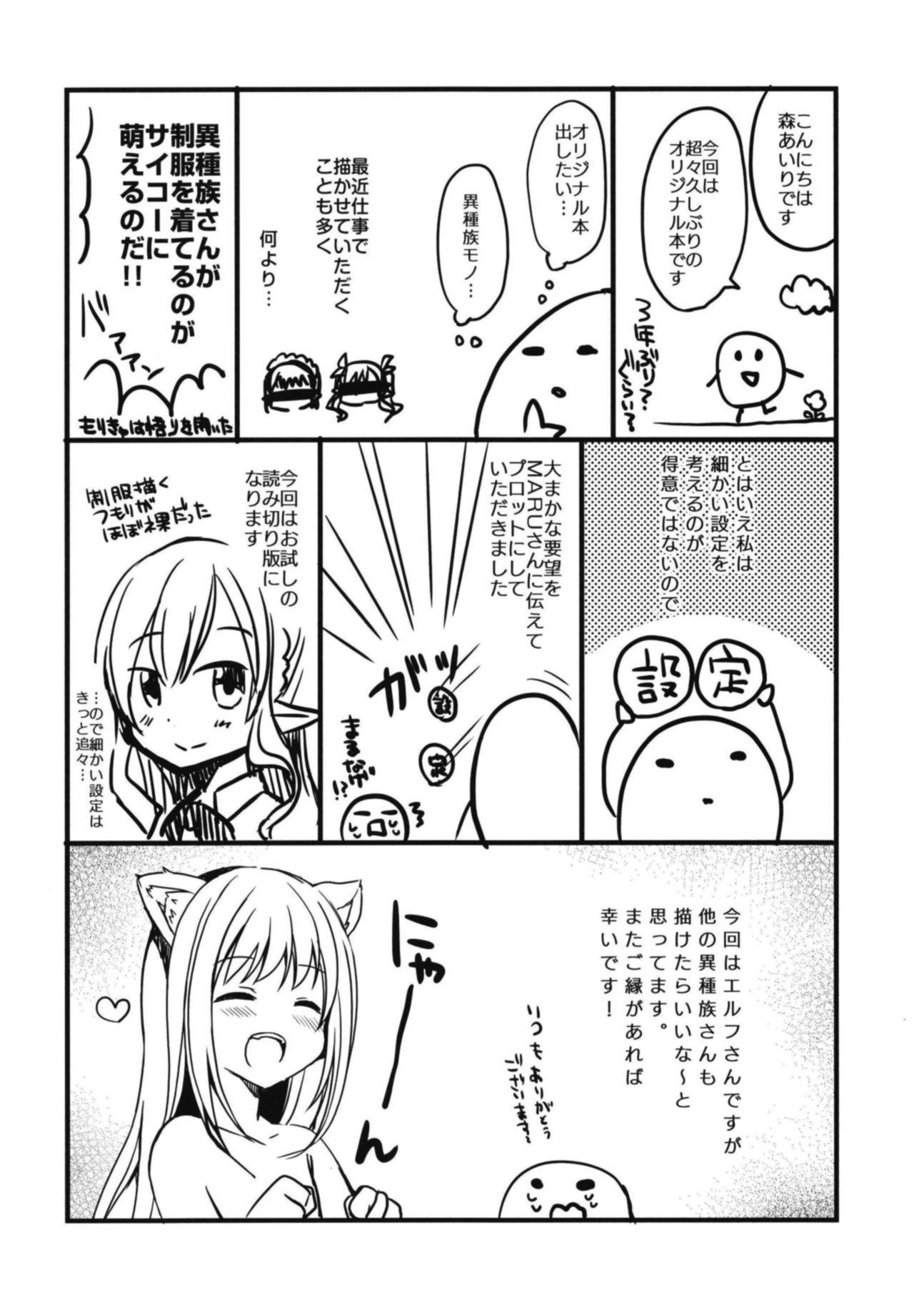 Akogare no Elf Senpai ni, Ecchi na Saiminjutsu Kakete Mita. 23