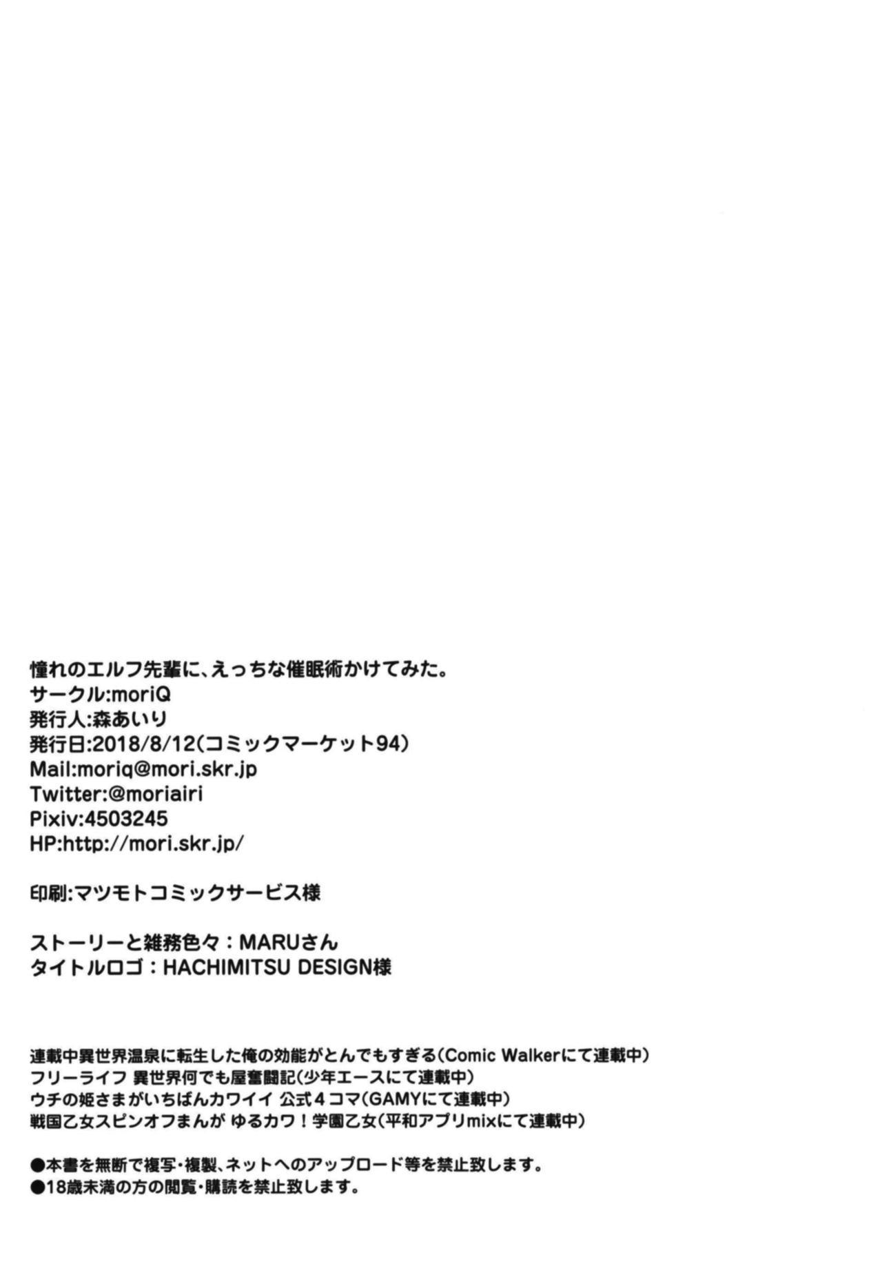 Akogare no Elf Senpai ni, Ecchi na Saiminjutsu Kakete Mita. 25