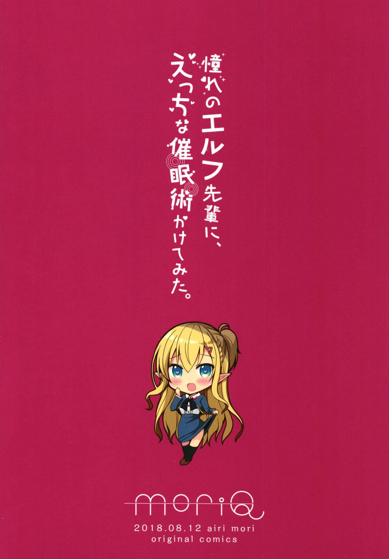Akogare no Elf Senpai ni, Ecchi na Saiminjutsu Kakete Mita. 27