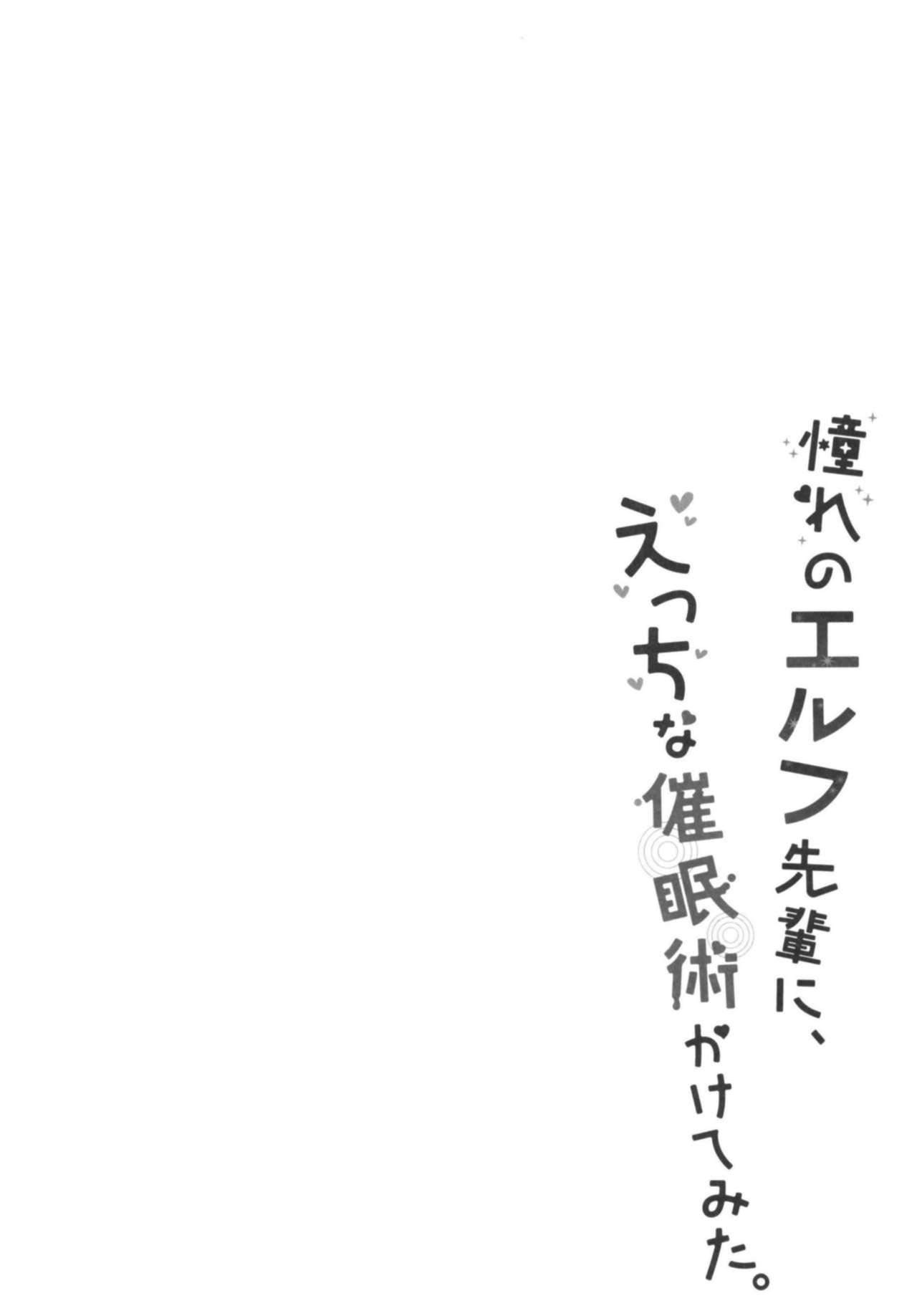 Akogare no Elf Senpai ni, Ecchi na Saiminjutsu Kakete Mita. 3