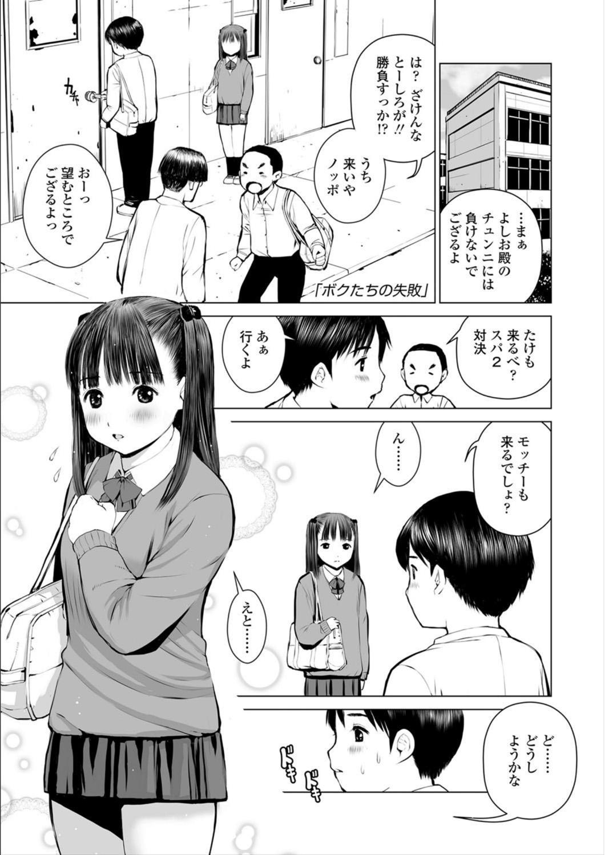 Kounai Baishun - In school prostitution 104