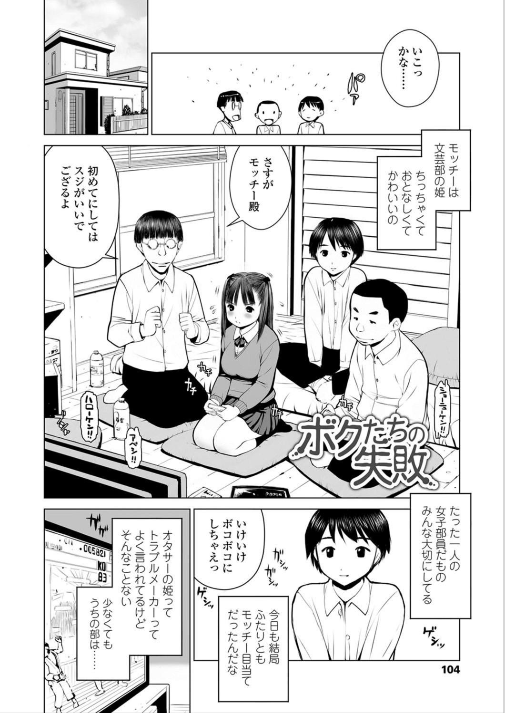 Kounai Baishun - In school prostitution 105
