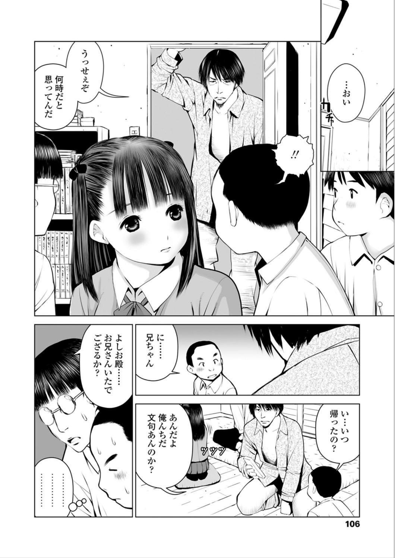 Kounai Baishun - In school prostitution 107