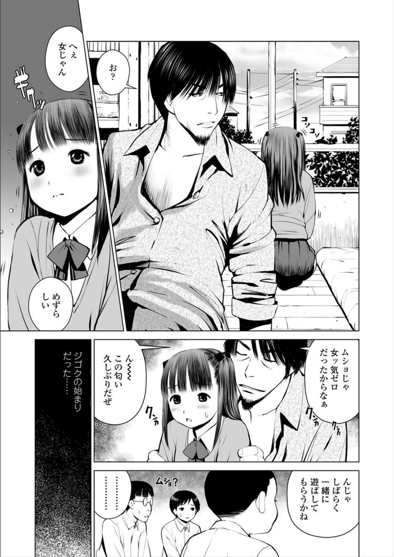 Kounai Baishun - In school prostitution 108