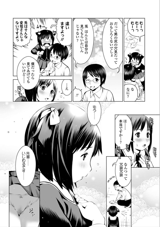 Kounai Baishun - In school prostitution 133
