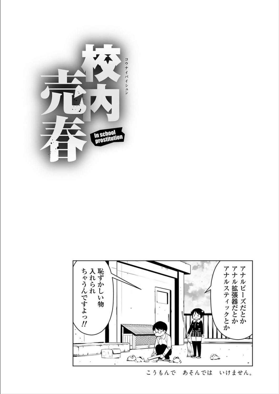 Kounai Baishun - In school prostitution 146