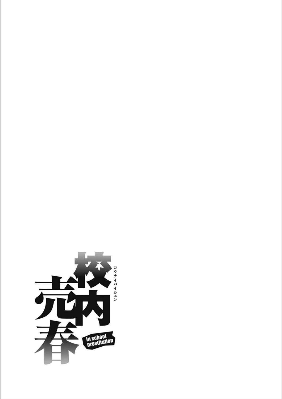 Kounai Baishun - In school prostitution 174