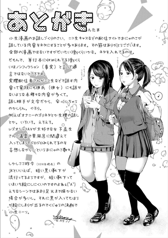 Kounai Baishun - In school prostitution 176