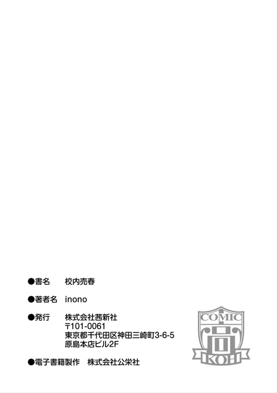 Kounai Baishun - In school prostitution 179