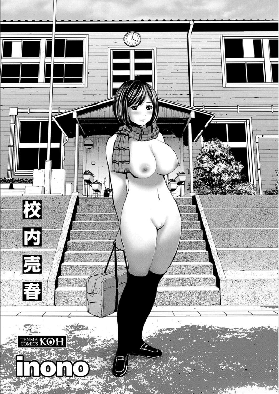 Kounai Baishun - In school prostitution 2