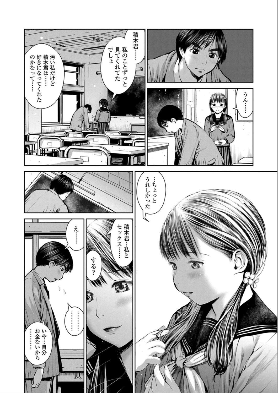 Kounai Baishun - In school prostitution 39