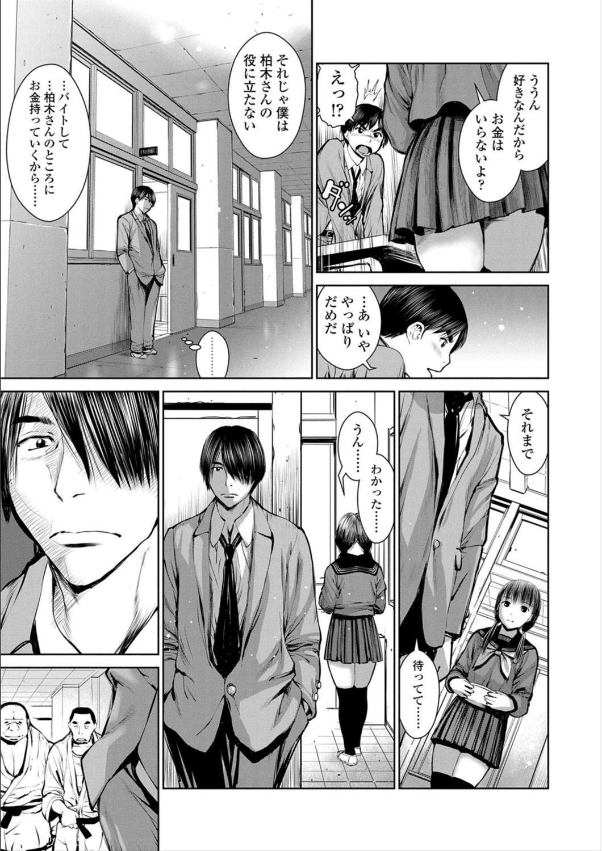 Kounai Baishun - In school prostitution 40