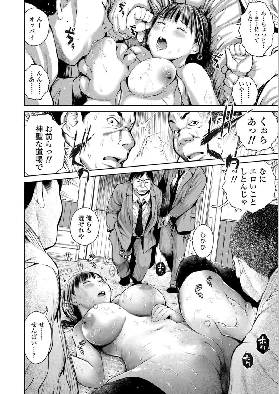 Kounai Baishun - In school prostitution 43