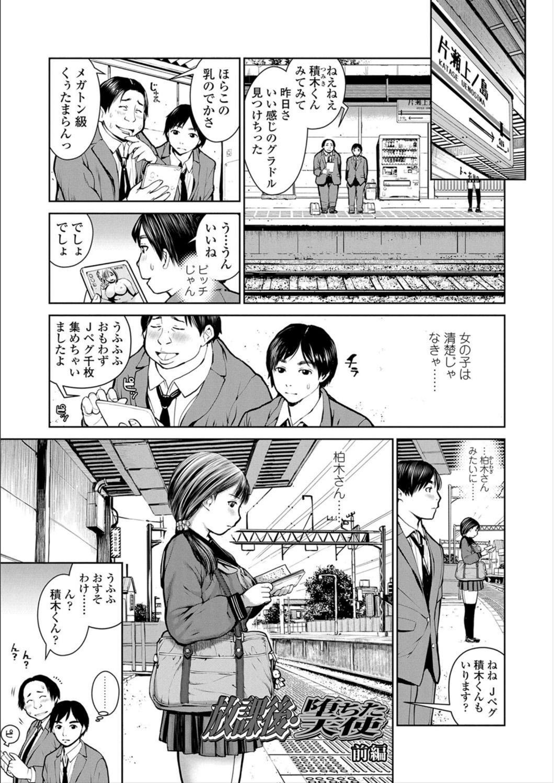 Kounai Baishun - In school prostitution 4