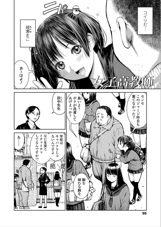 Kounai Baishun - In school prostitution 57