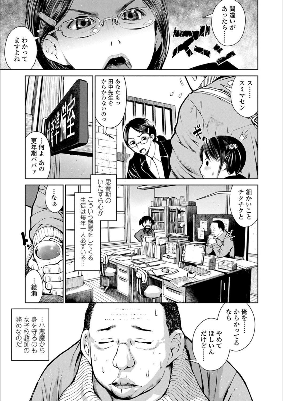Kounai Baishun - In school prostitution 58