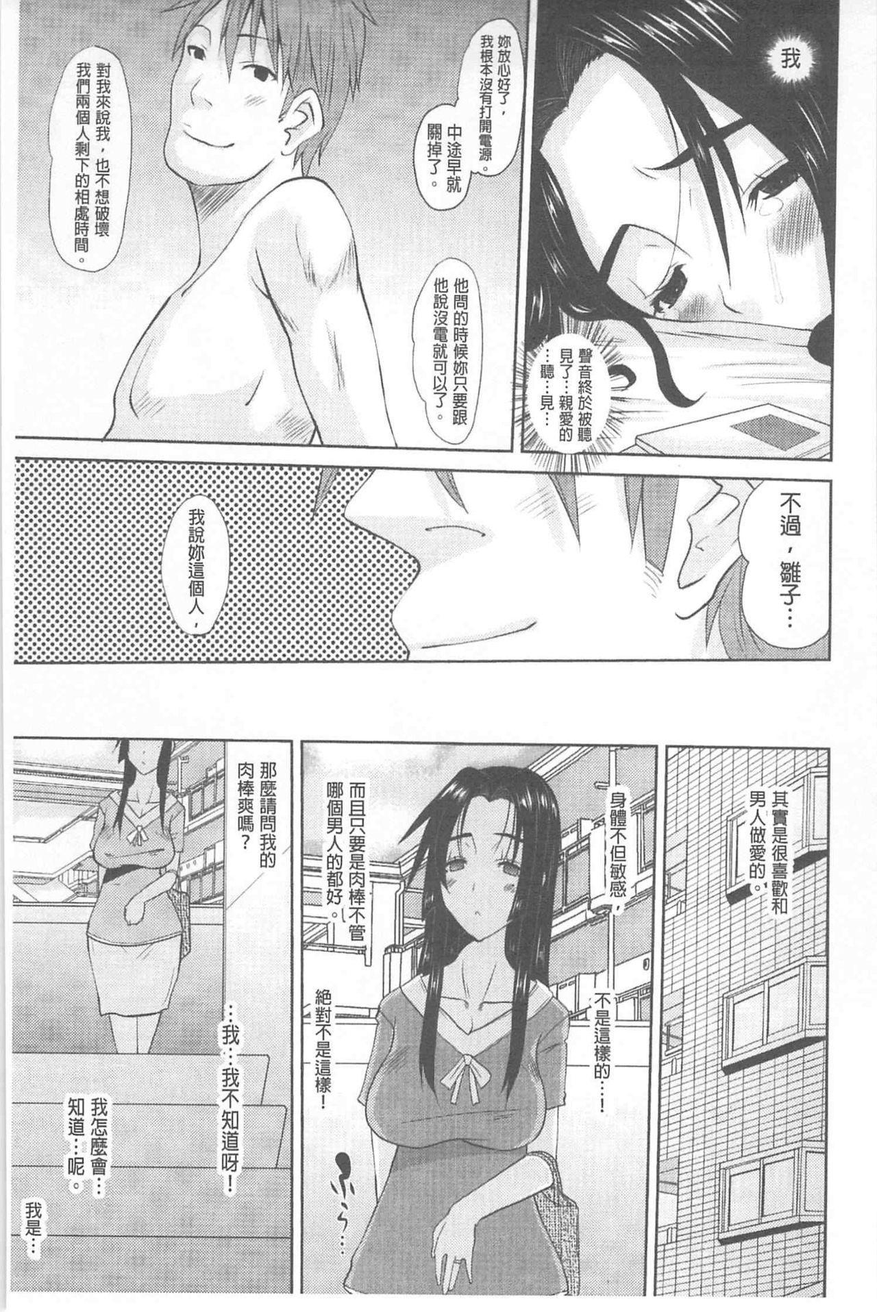 Hitozuma  Hinako-san   人妻雛子小姐 103