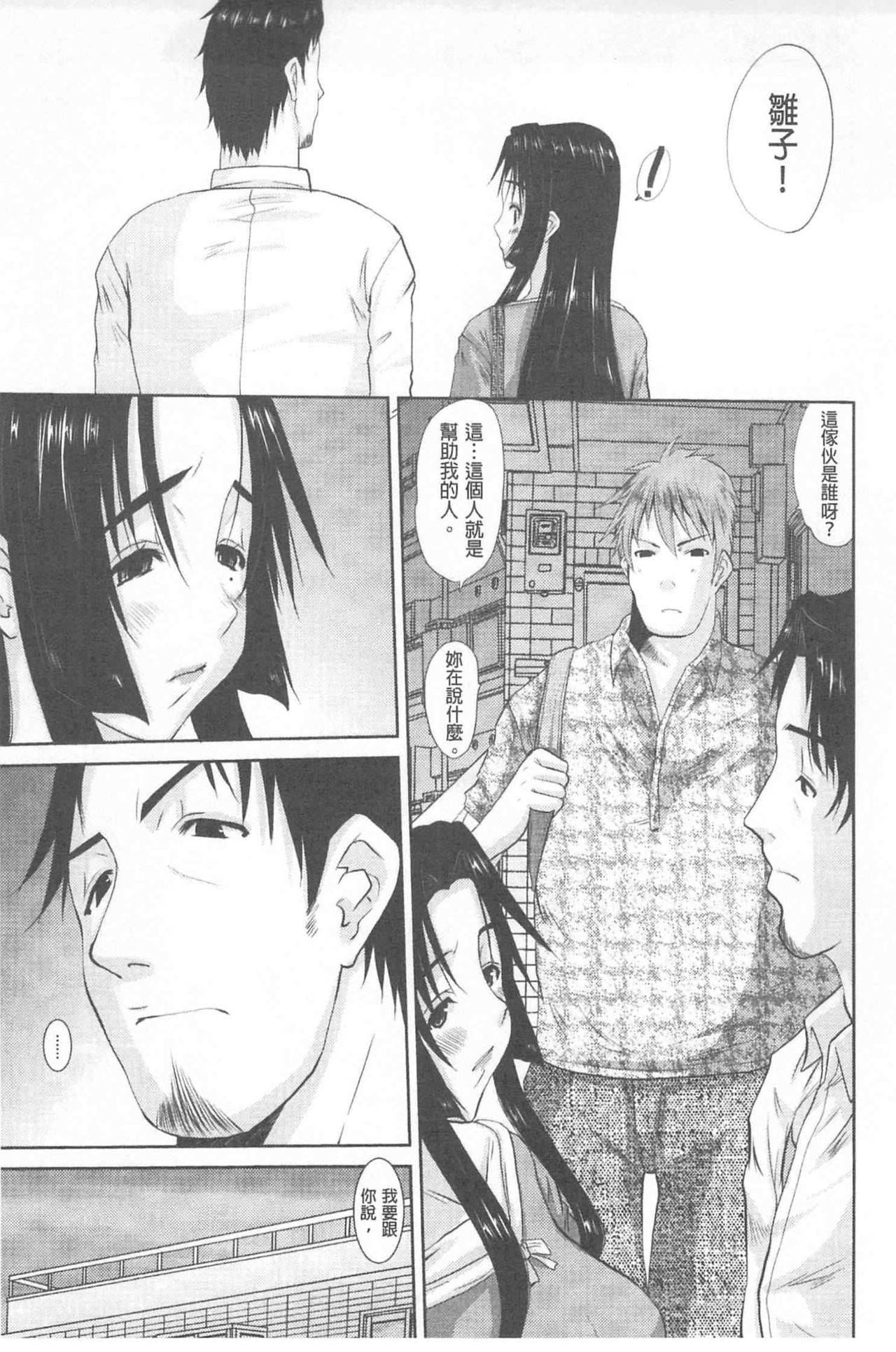 Hitozuma  Hinako-san   人妻雛子小姐 109