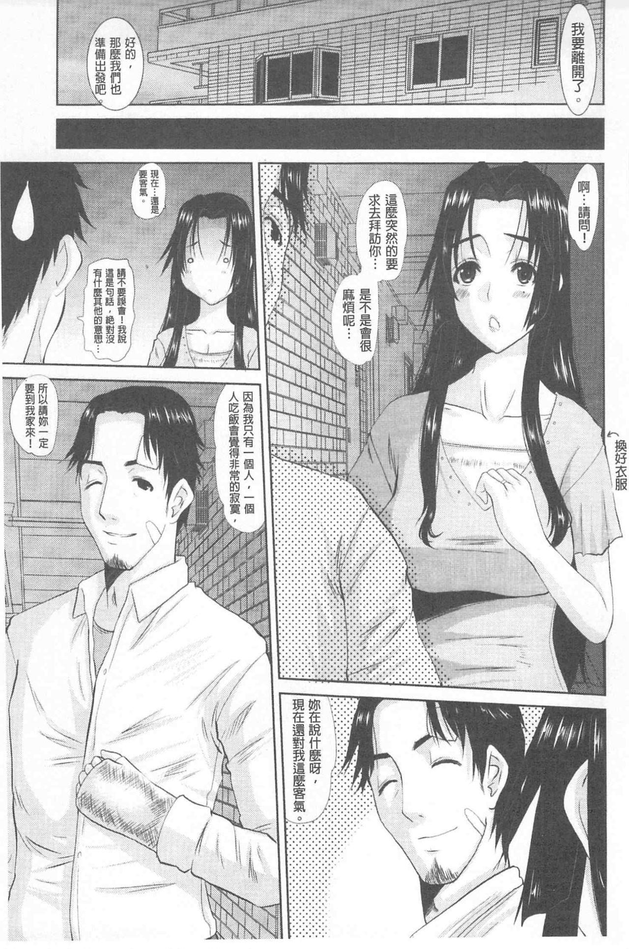 Hitozuma  Hinako-san   人妻雛子小姐 117