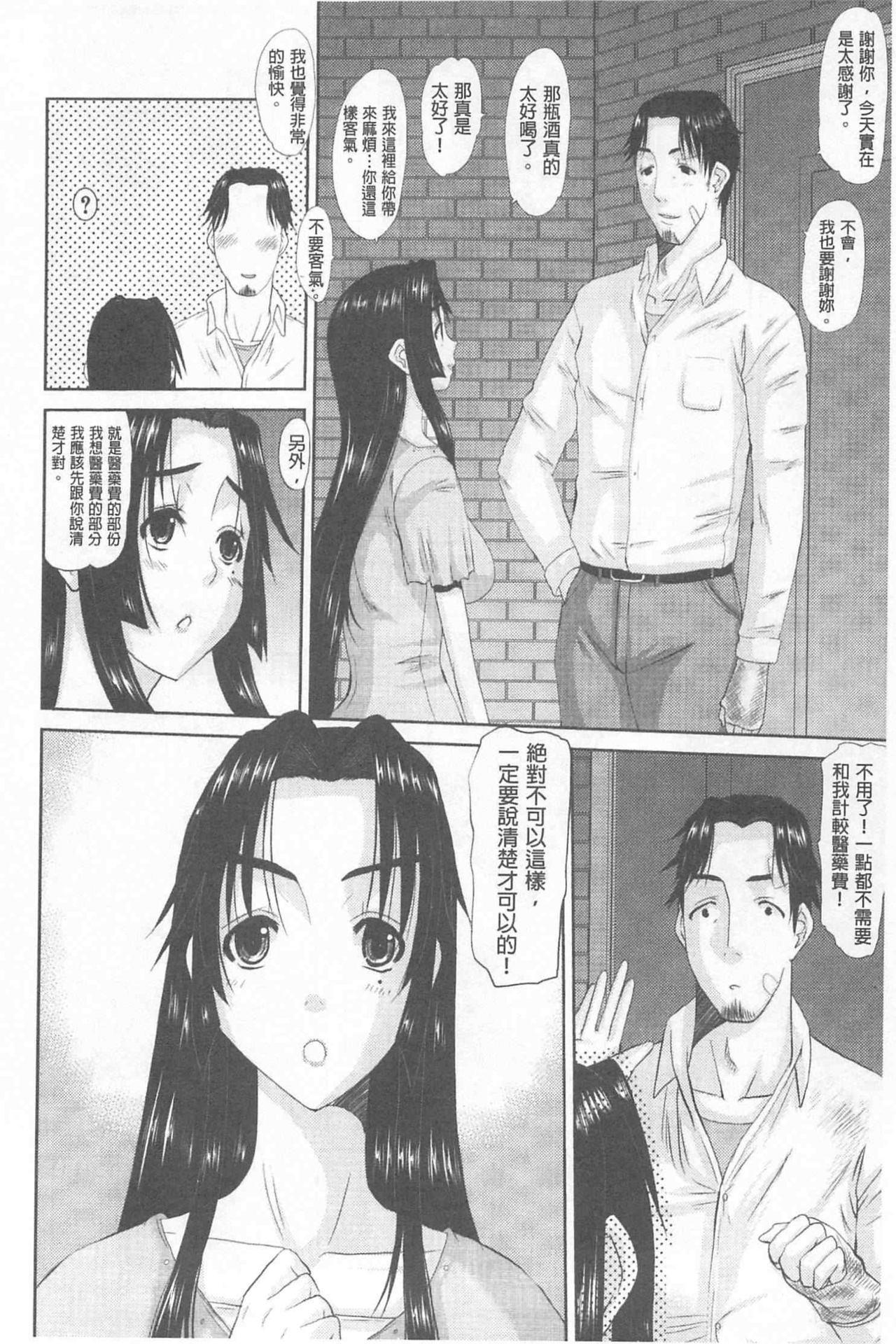 Hitozuma  Hinako-san   人妻雛子小姐 120
