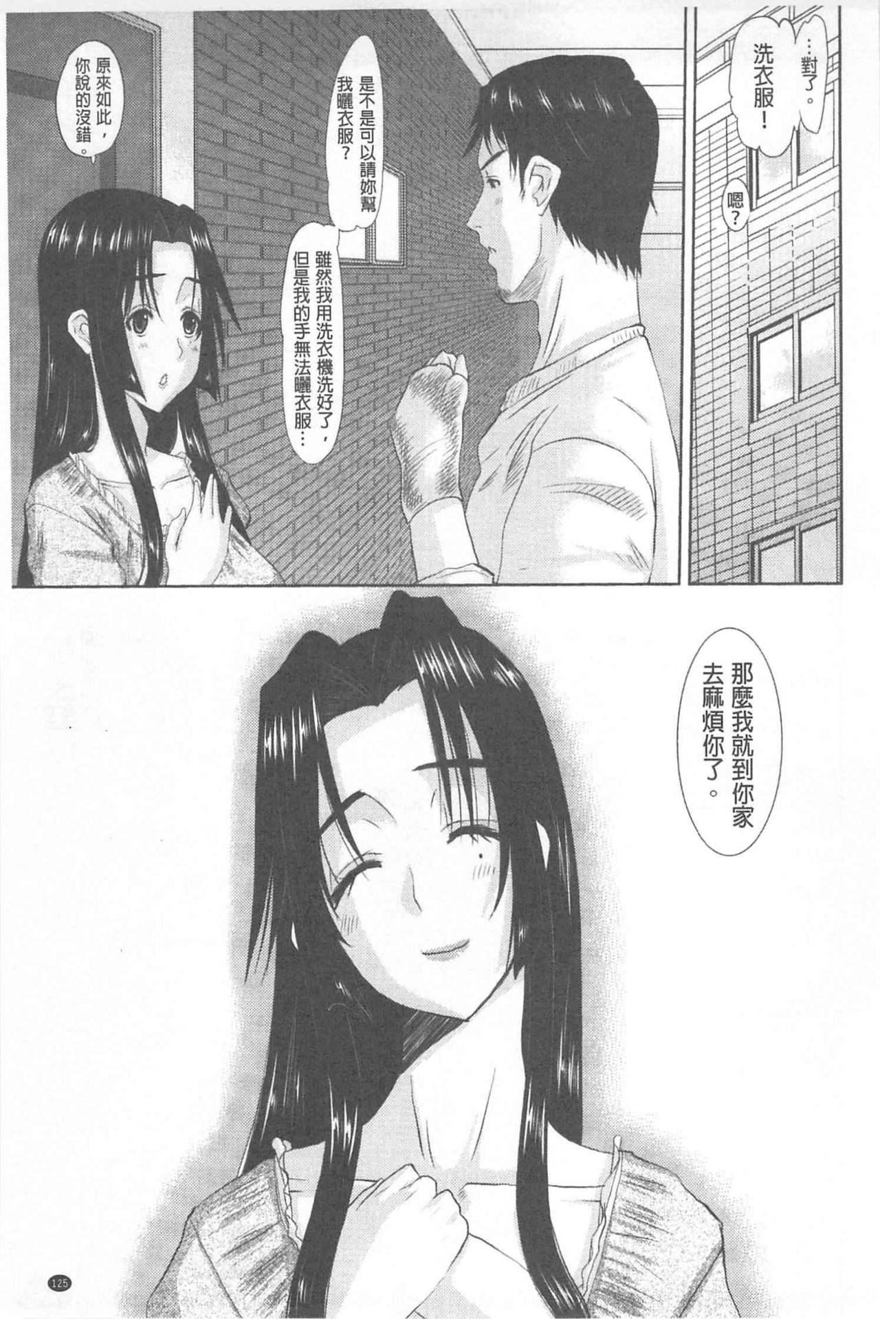Hitozuma  Hinako-san   人妻雛子小姐 125