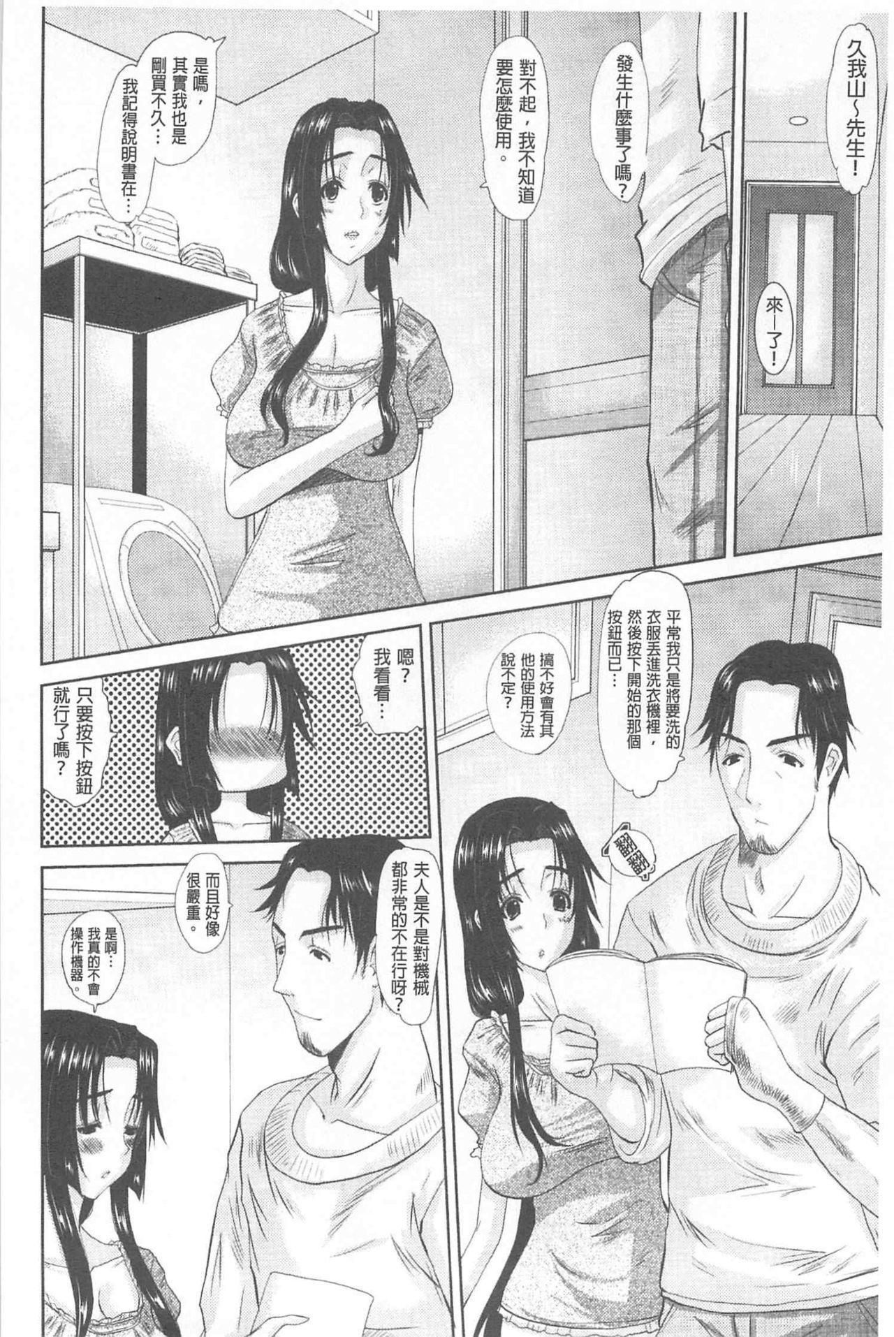 Hitozuma  Hinako-san   人妻雛子小姐 126