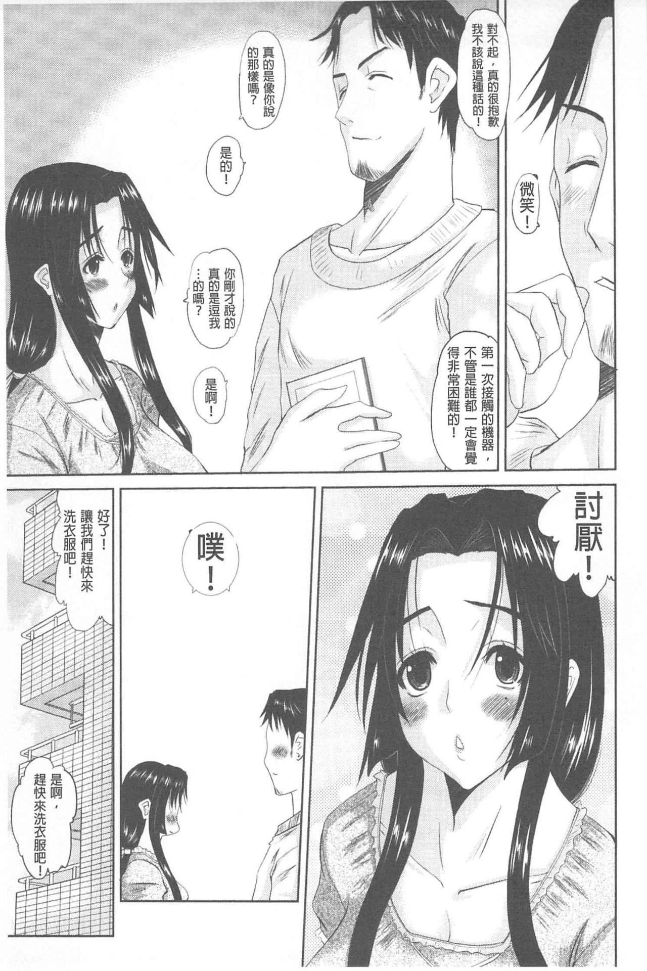 Hitozuma  Hinako-san   人妻雛子小姐 127