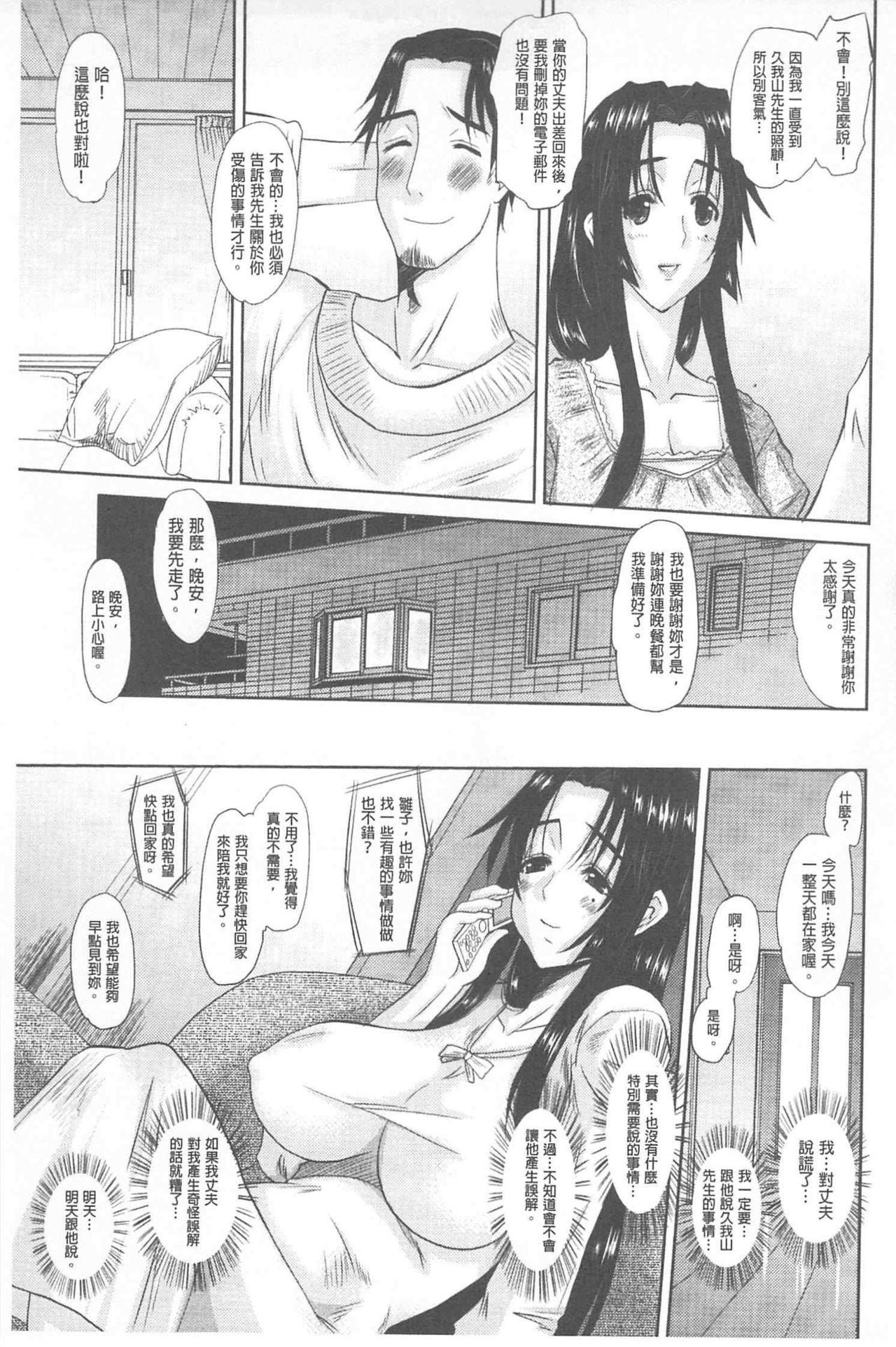 Hitozuma  Hinako-san   人妻雛子小姐 131
