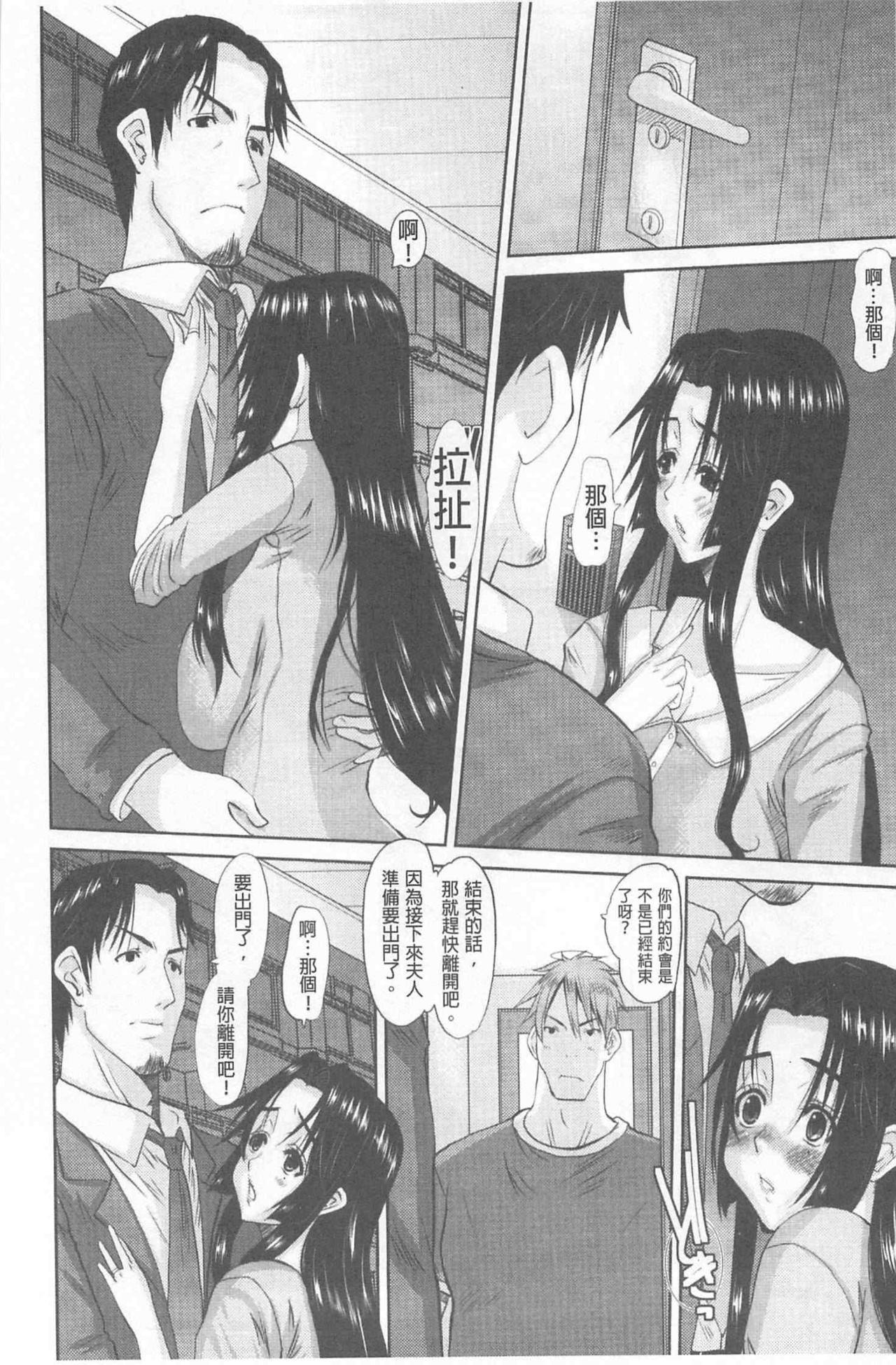 Hitozuma  Hinako-san   人妻雛子小姐 136