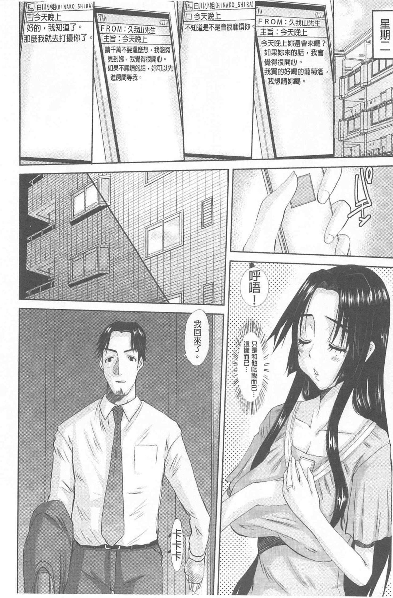 Hitozuma  Hinako-san   人妻雛子小姐 146